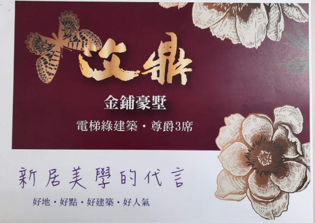 《強銷件》麻豆國中電梯金店面A1【預售】,台南市麻豆區興中路